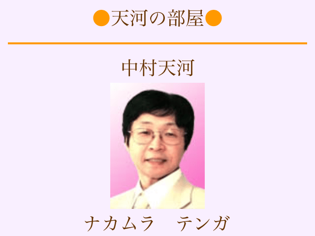 中村天河先生の写真