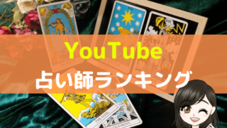 YouTube占い師ランキング