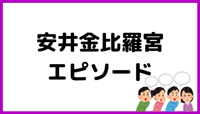 安井金比羅宮(のエピソード