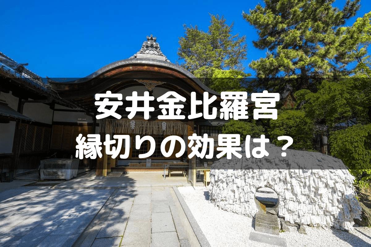 安井金比羅宮のアイキャッチ画像