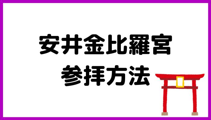 安井金比羅宮の参拝方法