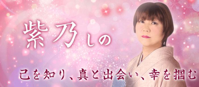 紫乃先生の写真