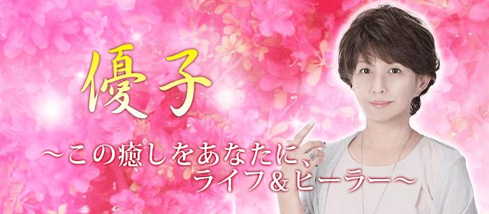 優子先生の写真