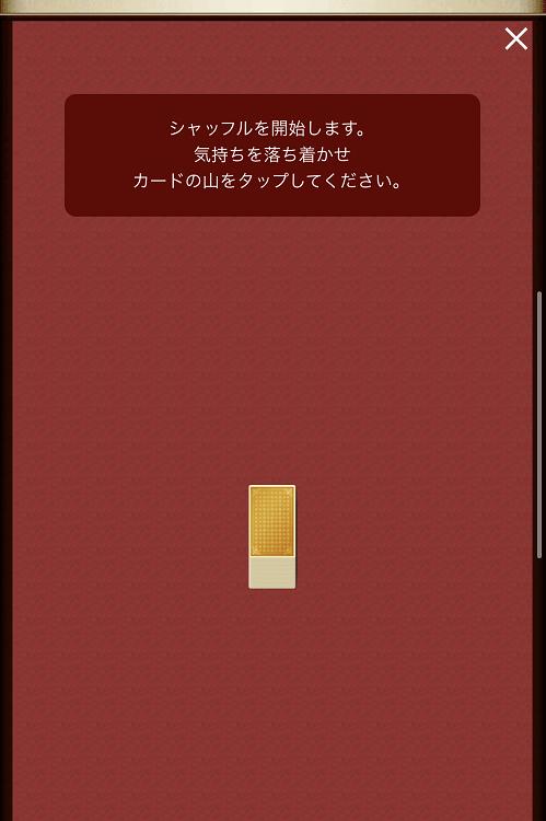 鏡リュウジのタロット②