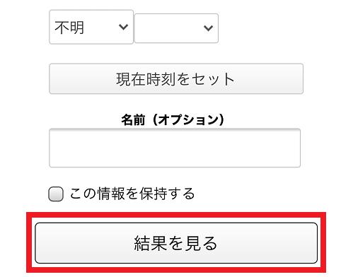 ゴイスネットのホロスコープ②