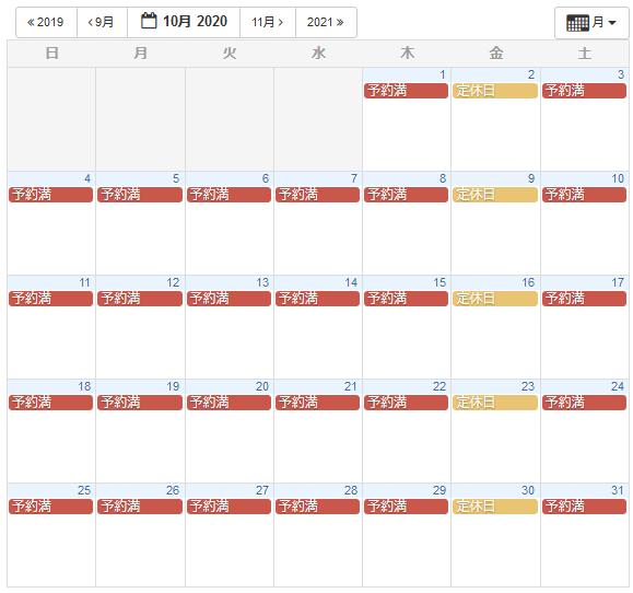 濱口善幸の予約カレンダー