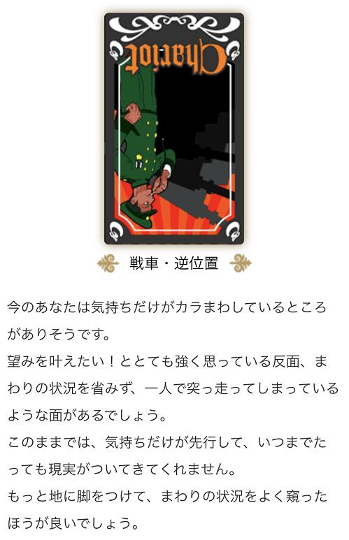 ゴイスネットのタロット③
