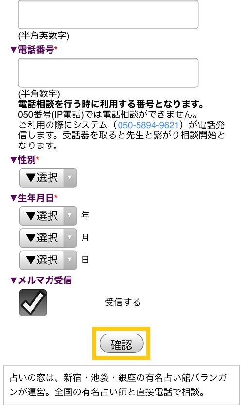 占いの窓登録③
