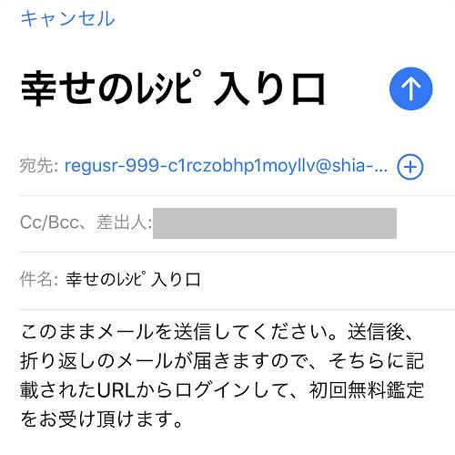 幸せのレシピの登録④