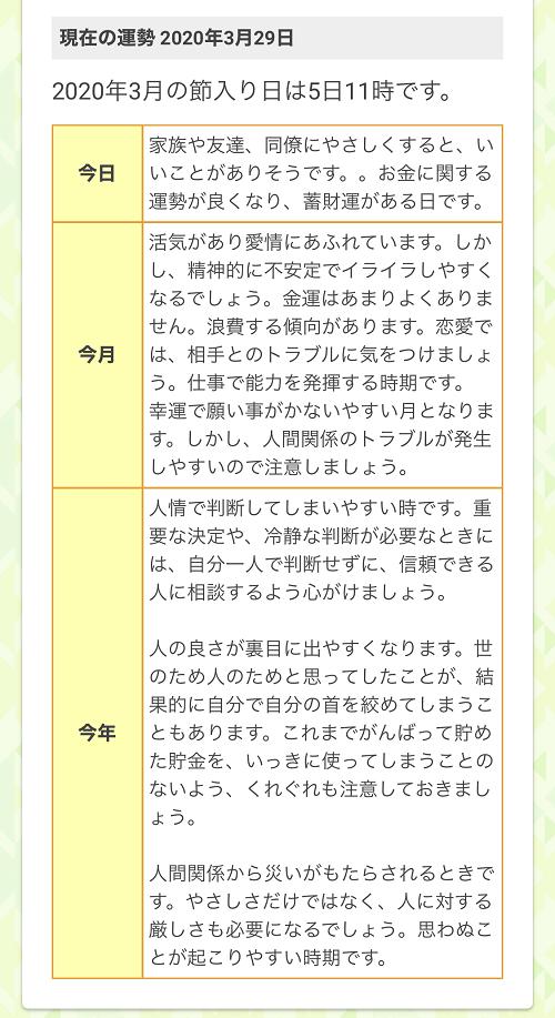 マニアック四柱推命のメニュー⑤