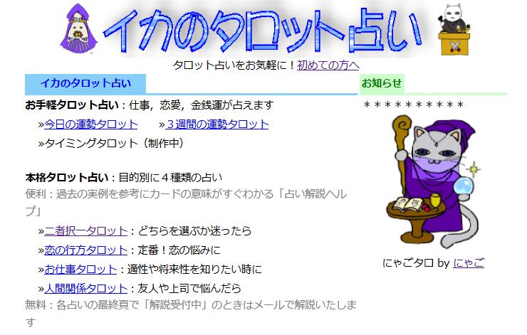 イカのタロット占いのトップページ