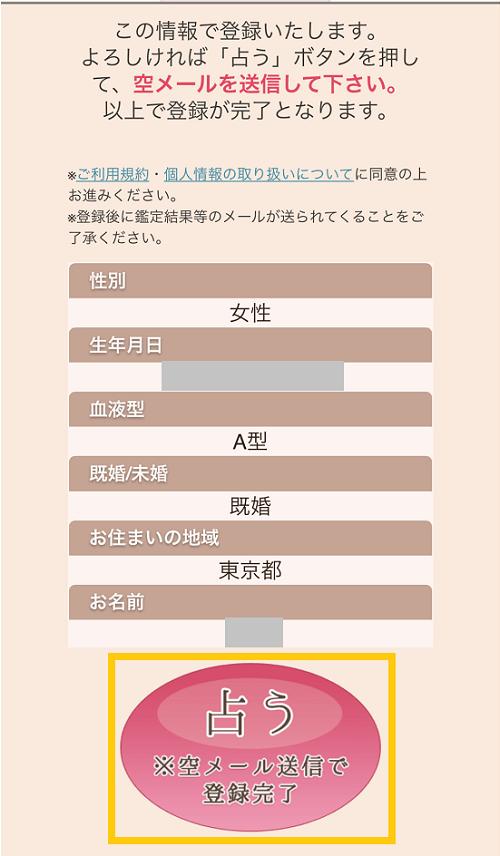 幸せのレシピの登録③