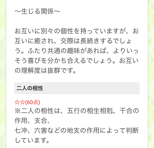 マニアック四柱推命のメニュー③