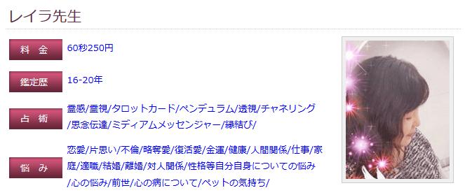 レイラ先生(片思い)