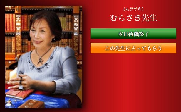 ムラサキ先生(復縁)