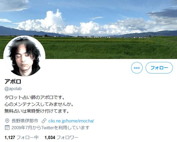 アポロ先生のツイッター
