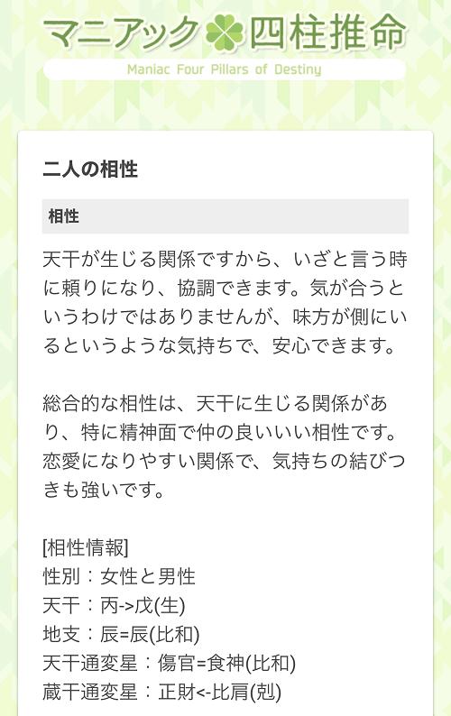 マニアック四柱推命のメニュー②