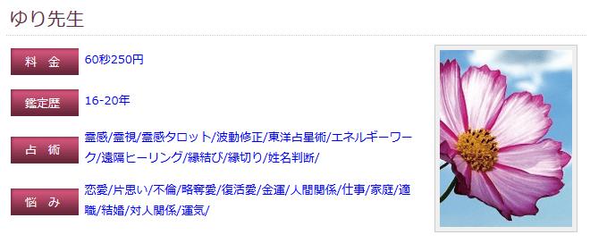 ゆり先生(復縁)