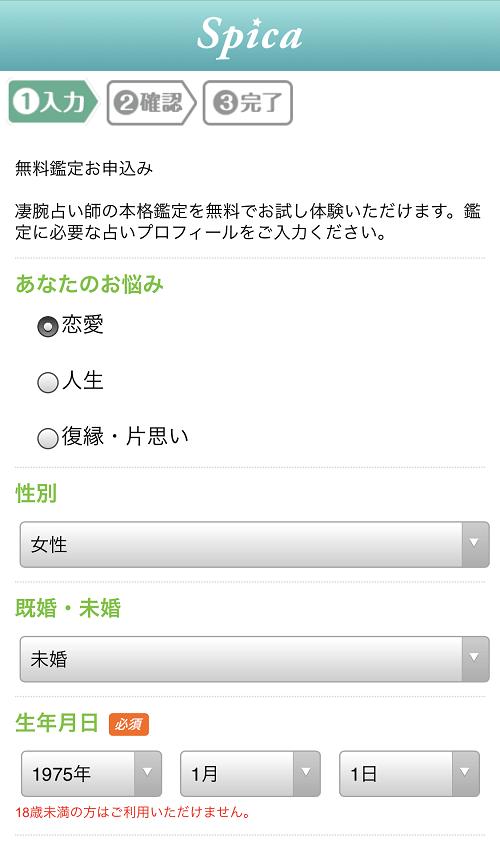 スピカ利用③