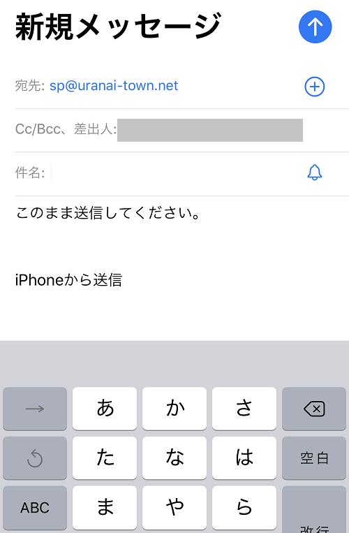 占いタウン利用③