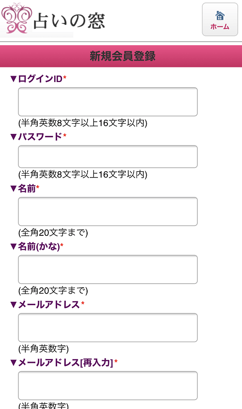 占いの窓登録②