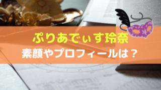 ぷりあでぃす玲奈のアイキャッチ画像
