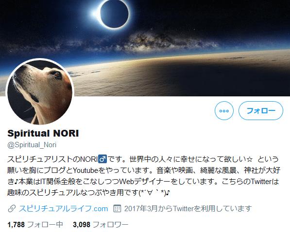 スピリチュアルNORIのツイッター
