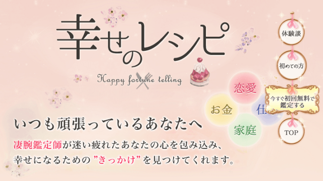 幸せのレシピのトップページ
