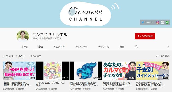 ワンネスチャンネルのトップページ