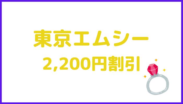 東京エムシーの割引
