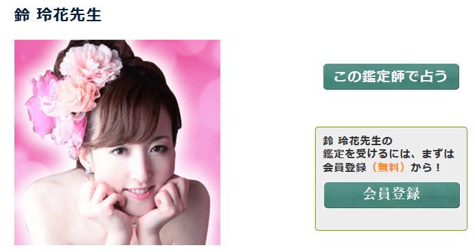 鈴玲花先生の写真