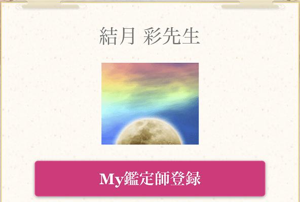 結月彩先生の写真