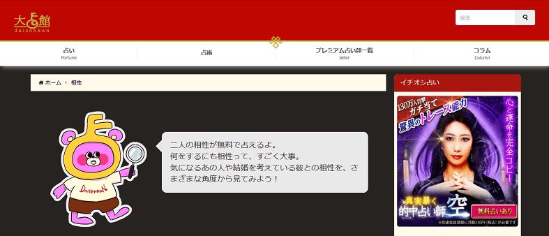 大占館のトップページ