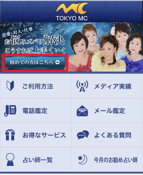東京エムシー利用①