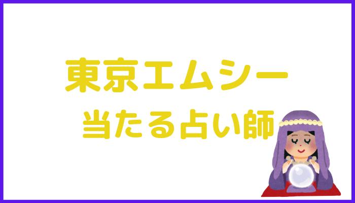 東京エムシーの占い師
