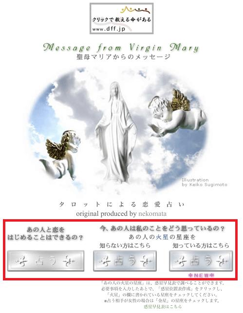 聖母マリアのタロット占い利用②