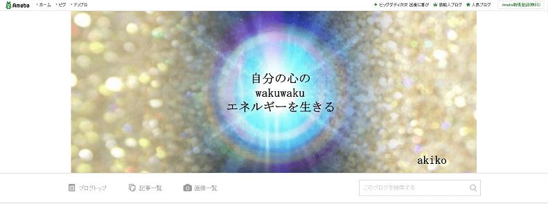 あきこスピリチュアルのブログ
