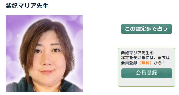 紫妃マリア先生の写真