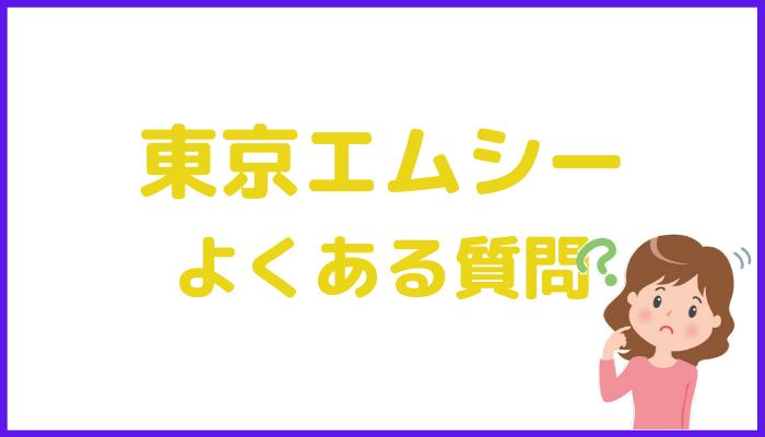 東京エムシーのよくある質問
