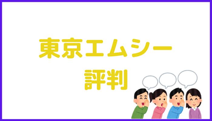 東京エムシーの評判