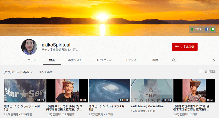 あきこスピリチュアルのYouTube
