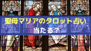 聖母マリアのタロット占い