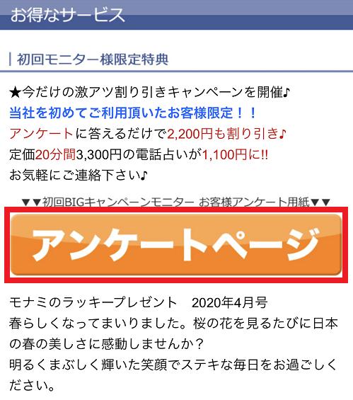 東京エムシー利用②
