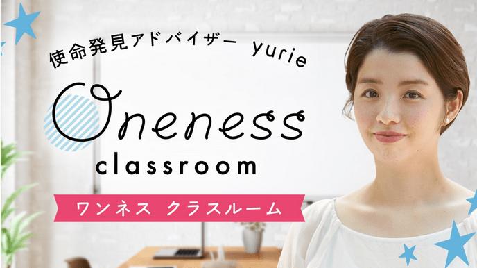Yurieのオンラインサロン