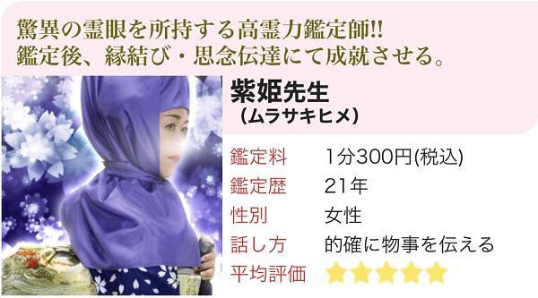 ピュアリ紫姫先生の写真