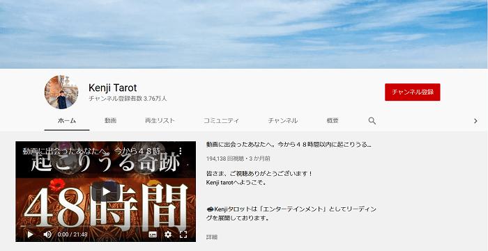kenjiタロットのトップページ