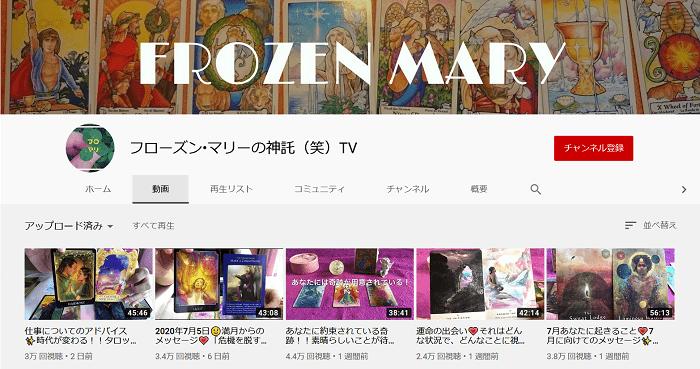 フローズンマリーのYouTube