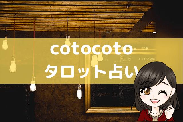 cotocotoのアイキャッチ画像