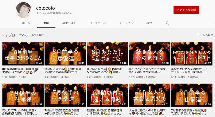 cotocotoのYouTube