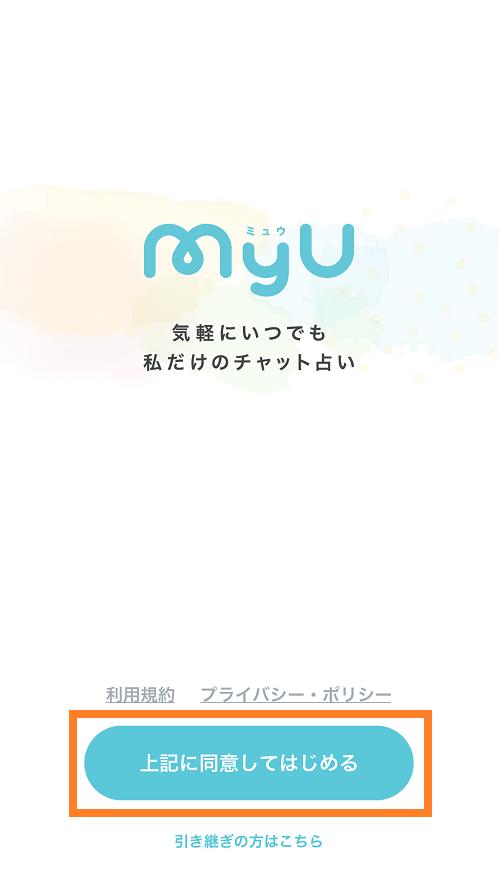 ミュウのアプリトップ